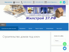 Строительно-ремонтные работы в Кинешме и Ивановской области - www.xn--37-plciflvpik.xn--p1ai