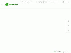 СК «Зеленый забор» - производство заборов - www.zabor-v-spb.ru