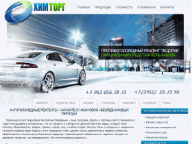 Противогололедные реагенты в Тюмени - xn--72-glctumooy.xn--p1ai