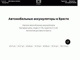 Интернет-магазин Автомобильные аккумуляторы в Бресте. - xn--80acaqw2bii.xn--90ais