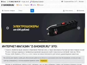 Интернет-магазин товаров для самообороны - z-shoker.ru