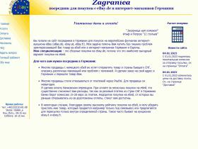 Посредник для покупок на аукционе ебей и в интернет-магазинах Европы - zagranica.de