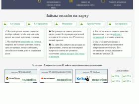 Займы онлайн на карту срочно без отказа - Займ-Он-Лайн. Ру - zaim-on-line.ru