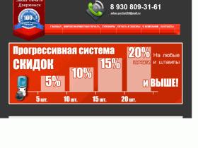 Заказ печатей и штампов в Дзержинске - zakaz-pechati.ru