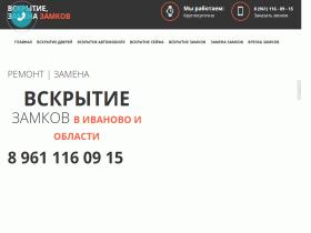 Замок37 - zamok37.ru