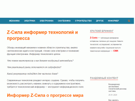 Знание - Сила! Информационный ресурс общего назначения - zetsila.ru