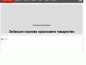Змиевское научное краеведчское общество - zmiev-societas.at.ua