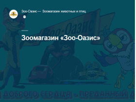 Зоомагазин Зоо-Оазис продажа животных и птиц в Москве - zoo-oasis.ru