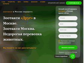Зоотакси, зоотакси москва, зоотакси друг - zootaxidrug.ru