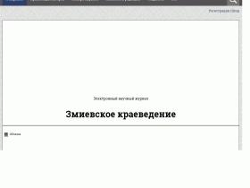 Змиевское краеведение - zslls.at.ua