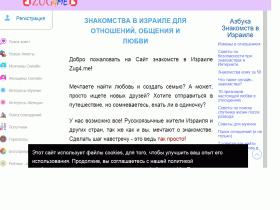 Сайт знакомств в Израиле - zug4.me